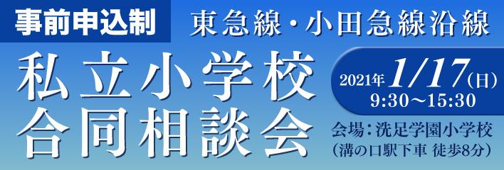 東急線・小田急線沿線 私立小学校合同相談会