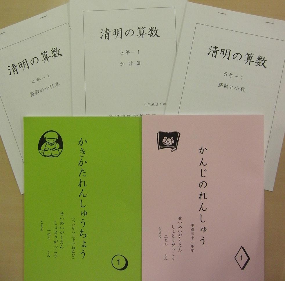 学習書を使った個別学習02