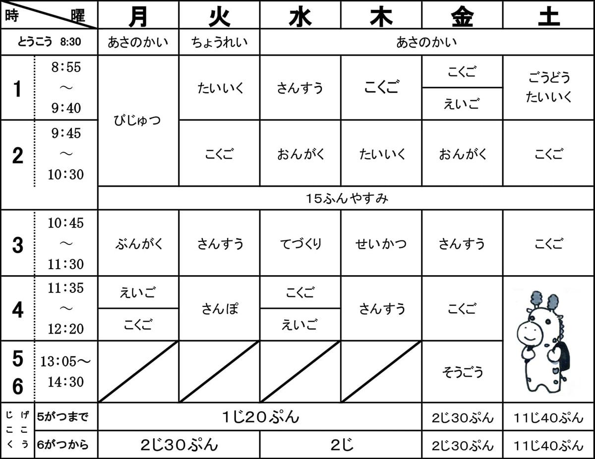 1年生時間割表