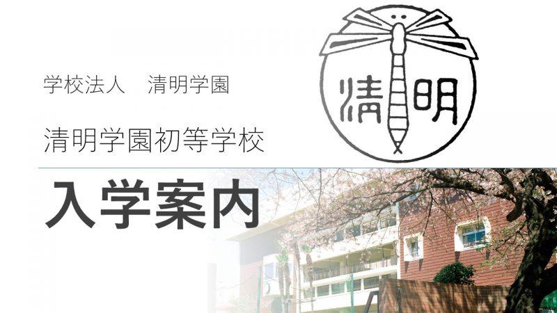 【入学案内】第3回学校説明会・公開授業の申し込みについて